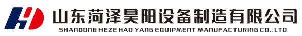 山东菏泽昊阳设备制造有限公司-官网