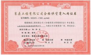 赛鼎工程供货商入网证书